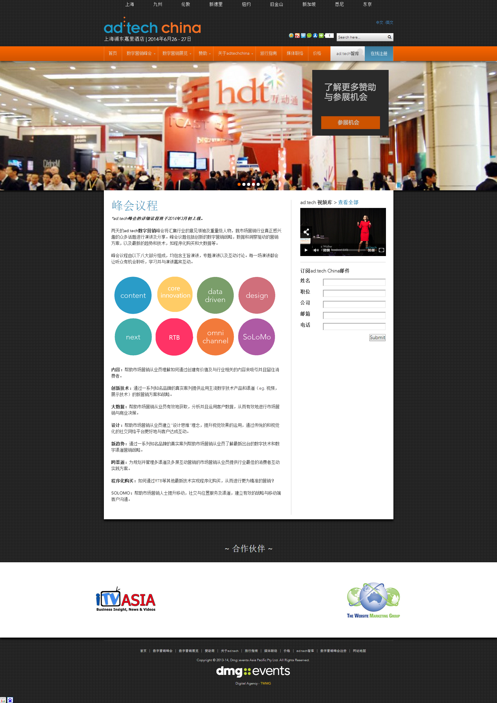 Adtech China Digital Agency Sydney - Agenda Page